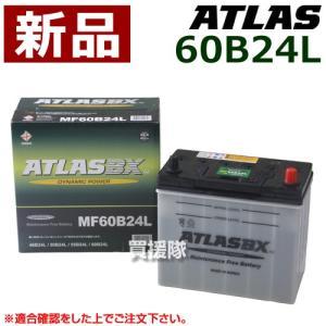 アトラス バッテリー ATLAS 60B24L-AT...