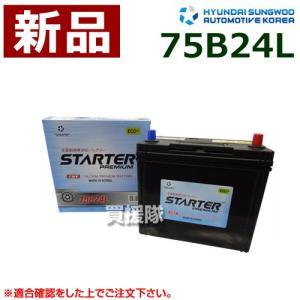 ヒュンダイ 国産車用 充電制御車用バッテリー STARTER...