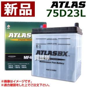 アトラス バッテリー ATLAS 75D23L-AT...