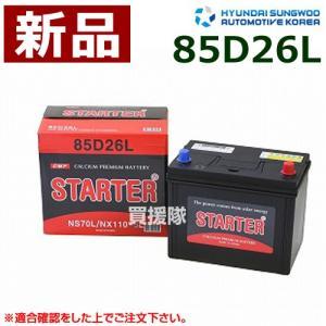 ヒュンダイ 国産車用 STARTER 密閉型バッテリー 85...
