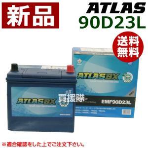 アトラス 充電制御車用 バッテリー EMF 90D23L 密...