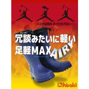 長靴 作業用 メンズ 軽量 レディース 足軽MAX AIRY...