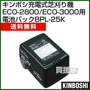 電池パック 芝刈り機用 キンボシ BPL-25K