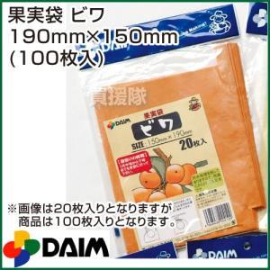 果実袋 ビワ 190mm×150mm 100枚入りパック 第...