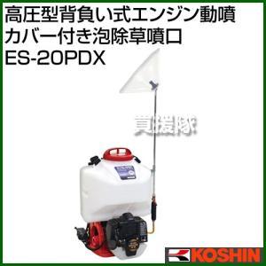 工進 高圧型背負い式エンジン動噴 タンク容量20L・カバー付...