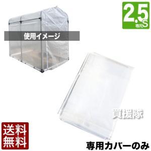 ガーデニングハウス 2.5Sサイズ専用 透明カバー