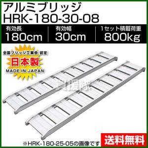 ヒラキ アルミブリッジ HRK型 180cm 300幅 0.8t/2本セット ツメ HRK-180-30-08