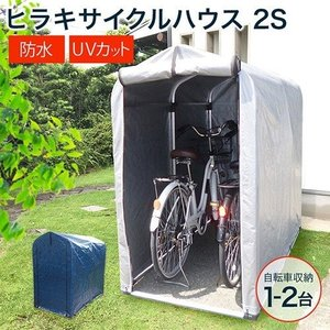 (予約販売中)自転車 置き場 サイクルハウス 2S ヒラキ...