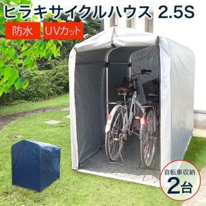 (予約販売中)自転車 置き場 サイクルハウス 2.5S ヒラ...