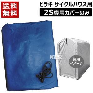 サイクルハウス 専用カバー 2S用 ヒラキ...