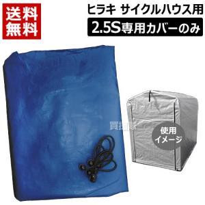 サイクルハウス 専用カバー 2.5S用 ヒラキ...
