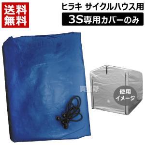 サイクルハウス 専用カバー 3S用 ヒラキ...