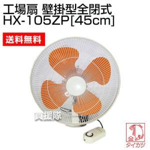 鯛勝産業 工場扇 壁掛型全閉式 HX-105ZP...