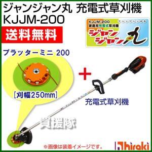 ヒラキ ジャンジャン丸 KJJM-200 充電式草刈機 共立...
