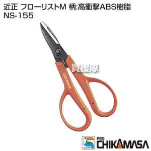 近正 フローリストM 柄:高衝撃ABS樹脂 N...の関連商品1