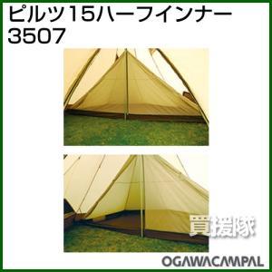 納期について:【取寄】5〜7日での発送予定(土日祝除く)■4人用 ◆リビング付きテントとして利用可能...
