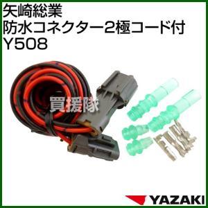 矢崎総業 防水コネクター2極コード付 Y508...