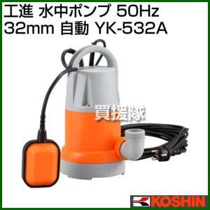 納期について:メーカー直送品(代引き不可)  ■仕様 メーカー:工進 品名:水中ポンプ 50Hz 3...