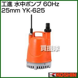 納期について:メーカー直送品(代引き不可)  ■仕様 メーカー:工進 品名:水中ポンプ 60Hz 2...