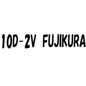 フジクラ製 10D-2V 灰 カット(切り)売り 1m単位 50Ω同軸ケーブル 780-10D2Vcut gekiyasu-cable