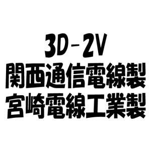送料369円(税別)!!関西通信、宮崎電線製 3D-2V 灰色 カット(切り)売り 1m単位 15m迄 50Ω無線同軸ケーブル ゆうメール便配送で!!781-3D2Vcut gekiyasu-cable