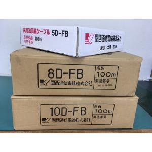 送料無料!! 関西通信電線製 5D-FB 黒 100m 1本 50Ω同軸ケーブル 781-5DFB-100M gekiyasu-cable