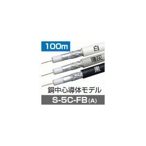 S5C-FB 薄灰 100m x 1巻 地デジBSCS同軸ケーブル 編組アルミ合金線 S5CFB-100G gekiyasu-cable