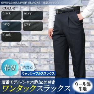春夏物 ワンタック スラックス slacks pants ウ...