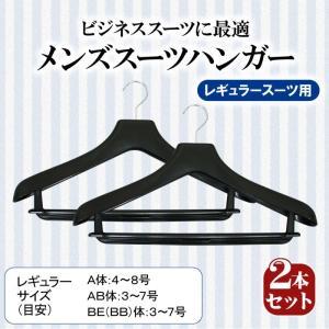(2個セット) スーツ用 ハンガー メンズ スーツ suit メンズスーツ ビジネス ビジネススーツ メンズアイテム メンズ用品 スラックス 黒 ブラック 保存 収納