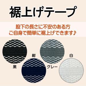 スラックス かんたん 裾上げテープ|gekiyasu-suits-kan