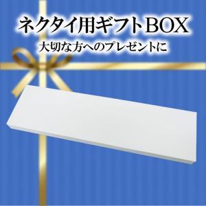ネクタイ用ギフトBOX|gekiyasu-suits-kan