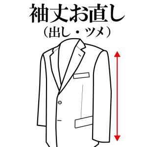 袖丈お直し|gekiyasu-suits-kan