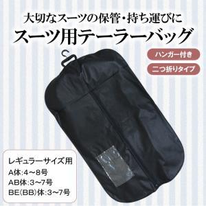 メンズスーツ用 ハンガー付き テーラーバッグ 二つ折りタイプ...