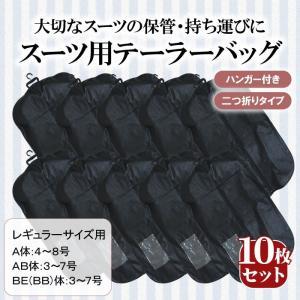 (10個セット) スーツ用テーラーバッグ 二つ折りタイプ スーツ バッグ テイラーバッグ メンズ メンズスーツ ビジネス ビジネススーツ 持ち運び 収納 保存