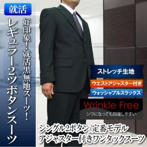 商品到着後レビューでプレゼント(就活スーツ) レギュラー 就活 2ツボタン スーツ suit メンズ メンズスーツ ビジネススーツ ワンタック 紳士服 就職活動