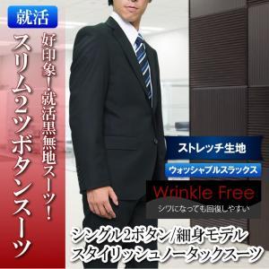 (就活スーツ)2ツボタン ノータック スリム スーツ suit メンズ メンズスーツ ビジネス ビジ...
