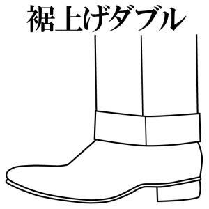 お裾上げダブル|gekiyasu-suits-kan