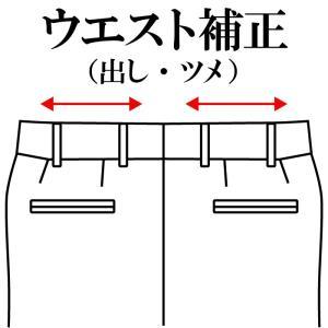 ウエスト補正|gekiyasu-suits-kan