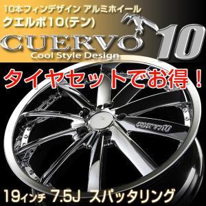 FLEDERMAUS フレーダーマウス CUERVO10 クエルボ10 80系NOAH/VOXY タイヤホイールセット 19x7.5J+50/+42 スパッタリング