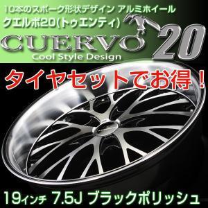 70ノア/70ヴォクシー CUERVO20(クエルボ20) タイヤホイールセット 19×7.5J 5H-114.3 ブラックポリッシュ