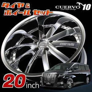【車検対応】クエルボ10 新型アルファード/ヴェルファイア30系 20インチ タイヤ&ホイールセット スパッタリング