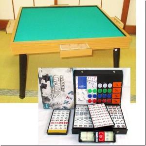 新品●麻雀セット 麻雀卓(日本製)  麻雀牌・ギャバン(牌裏・黄)Lサイズ