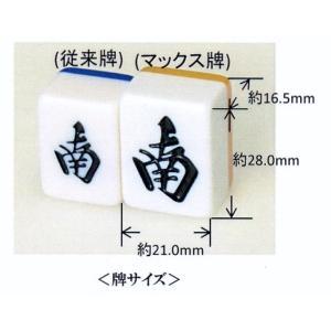 新品●麻雀セット 麻雀牌・アモスマックス(牌裏...の詳細画像4