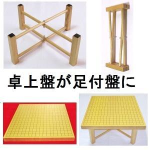 折畳足のみの販売 (卓上盤が足付盤に)  囲碁・将棋兼用 gekiyasu342