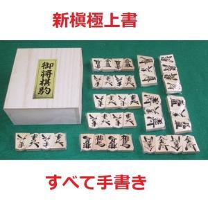 天童の木製将棋駒 新槇極上書(すべて手書き)桐箱入|gekiyasu342