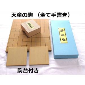駒台付 6号折将棋セット 将棋駒・新槇極上書(すべて手書き)|gekiyasu342