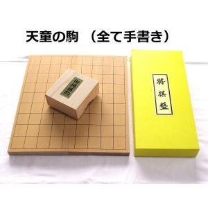 7号折将棋セット   将棋駒・新槇極上書(全て手書き)|gekiyasu342