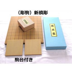 (彫駒)駒台付 6号折将棋セット 将棋駒(彫駒)新槙彫|gekiyasu342