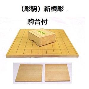 (彫駒)駒台付 折将棋盤 天童の駒(彫駒)新槙彫  将棋セット|gekiyasu342