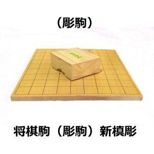 (彫駒)将棋セット 天童の駒(彫駒)新槙彫   折将棋盤 |gekiyasu342